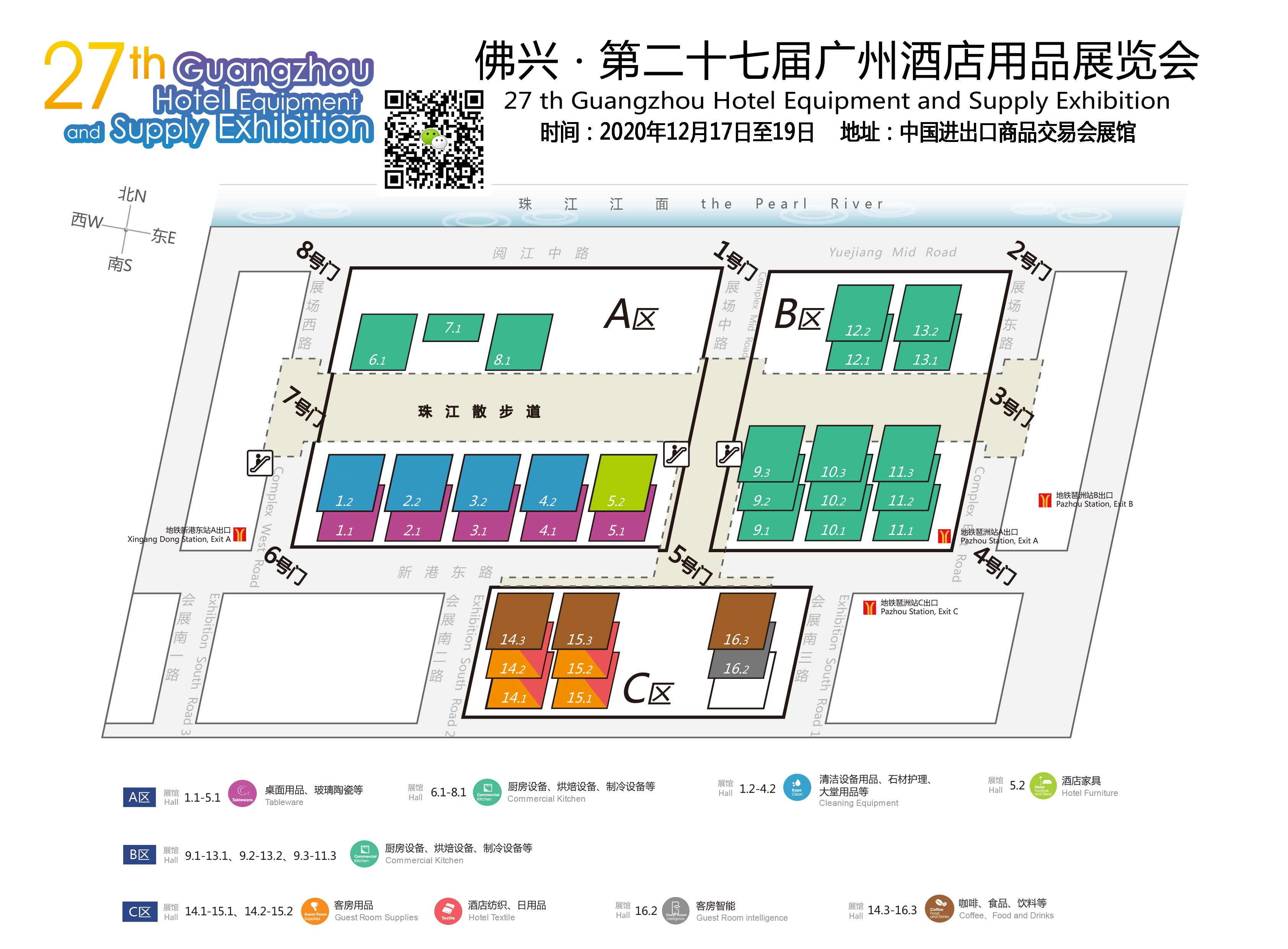 2020第27届广州展会示意图.jpg